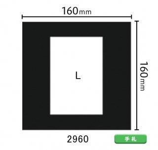手札サイズ中枠 L(角/中央)2960<img class='new_mark_img2' src='https://img.shop-pro.jp/img/new/icons29.gif' style='border:none;display:inline;margin:0px;padding:0px;width:auto;' />