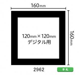 手札サイズ中枠 (120×120)(角/中央)2962