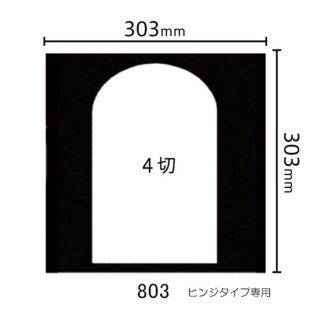 ヒンジタイプ中枠 4ツ切(アーチ/中央)803