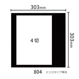 ヒンジタイプ中枠 4ツ切(角/サイド)804