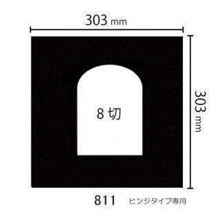 ヒンジタイプ中枠 8ツ切(アーチ/中央)811