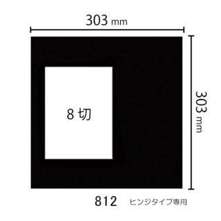 ヒンジタイプ中枠 8ツ切(角/サイド)812