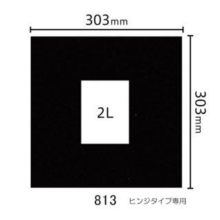 ヒンジタイプ中枠 2L(角/中央)813