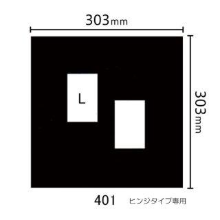 ヒンジタイプ中枠 L×2(角/左上斜め)401