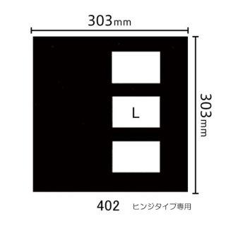 ヒンジタイプ中枠 L×3(角/サイド)402