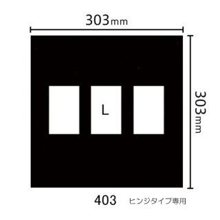 ヒンジタイプ中枠 L×3(角/中央)403