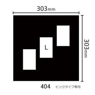 ヒンジタイプ中枠 L×3(角/斜め)404