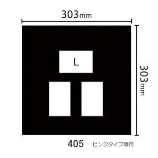ヒンジタイプ中枠 L×3(角/横1・立2)405