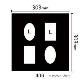 ヒンジタイプ中枠 L×4(楕円2・角2)406
