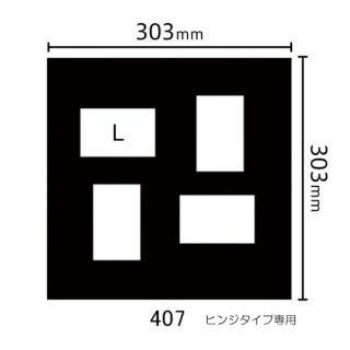 ヒンジタイプ中枠 L×4(角/横2・立2)407