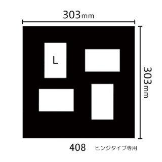 ヒンジタイプ中枠 L×4(角/横2・立2)408