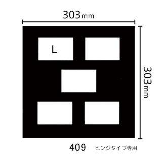 ヒンジタイプ中枠 L×5 (角/横5) 409