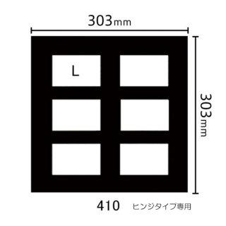 ヒンジタイプ中枠 L×6(角/横6)410