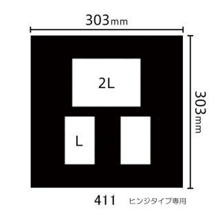ヒンジタイプ中枠 2L×1、L×2(角/2L横1・L立2)411