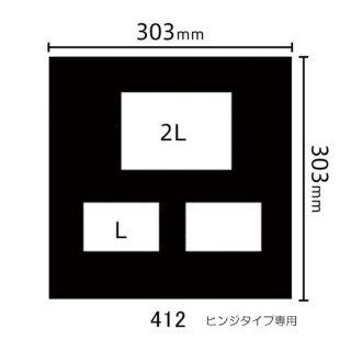 ヒンジタイプ中枠 2L×1、L×2(角/2L横1・L横2)412