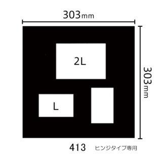 ヒンジタイプ中枠 2L×1、L×2(角/2L横1・L立1・L横1)413