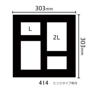 ヒンジタイプ中枠 2L×2、L×2(角/2L立2・L横2)414
