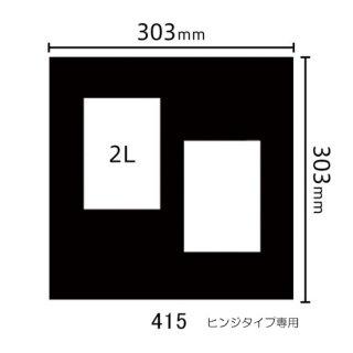 ヒンジタイプ中枠 2L×2(角/左上斜め)415<img class='new_mark_img2' src='https://img.shop-pro.jp/img/new/icons29.gif' style='border:none;display:inline;margin:0px;padding:0px;width:auto;' />