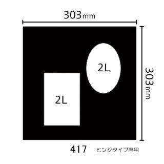 ヒンジタイプ中枠 2L×2(角/左下・楕円/右上)417