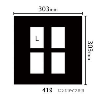 ヒンジタイプ中枠 L×4(角/立4)419