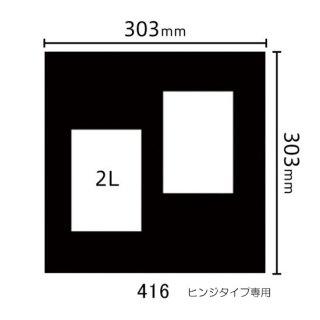 ヒンジタイプ中枠 2L×2(角/右上斜め)416<img class='new_mark_img2' src='https://img.shop-pro.jp/img/new/icons29.gif' style='border:none;display:inline;margin:0px;padding:0px;width:auto;' />