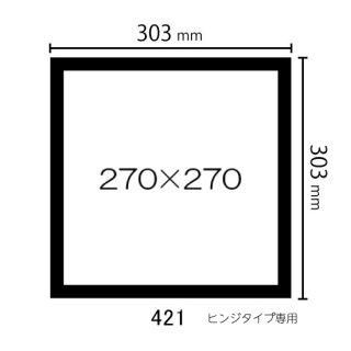 ヒンジタイプ中枠 (270×270)(角/中央)421
