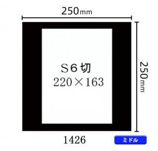 ミドルサイズ中枠 S6ツ切(220×163) (角/中央) 1426