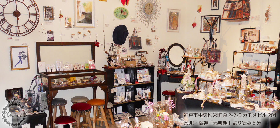 Venerdi store 神戸の雑貨屋 │ ハンドメイドと輸入品 アクセサリー&雑貨