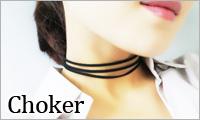 Choker / チョーカー