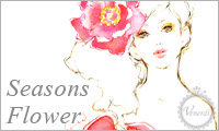 Seasons&Flower / お花シリーズ