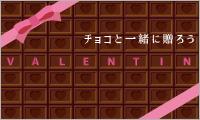 バレンタインギフト / Valentine day