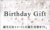 バースデーギフト / 誕生月別