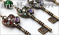 Queen of Sheba /アクセサリーデザイナー