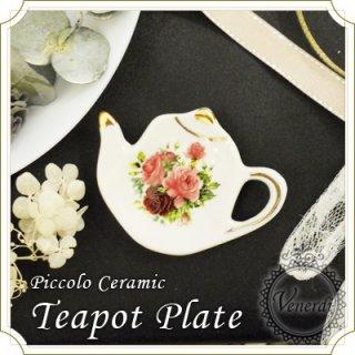 ピッコロ プレートポット ミニ飾り皿