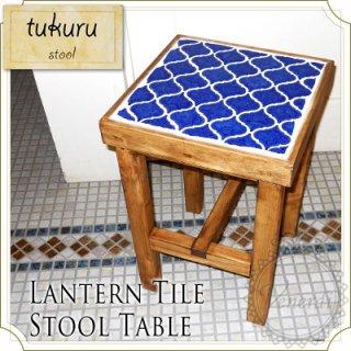 【予約販売中】サイドテーブルにもなるタイル張りスツール ランタン