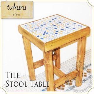 サイドテーブルにもなるタイル張りスツール