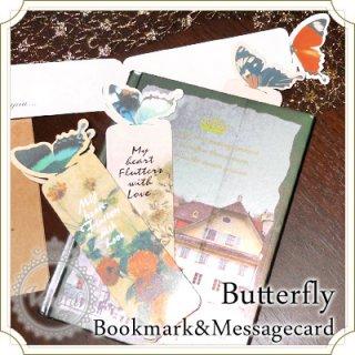 蝶ブックマーク メッセージカード -my heart-