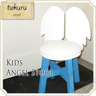 天使の羽根スツール キッズ ブルー