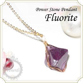 天然石フローライトペンダント(紫蛍石)ハンドメイド