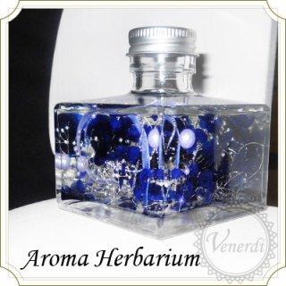 アロマハーバリウム S ブルー