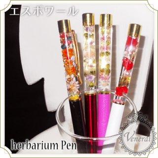 ハーバリウムペン (替え芯つき)