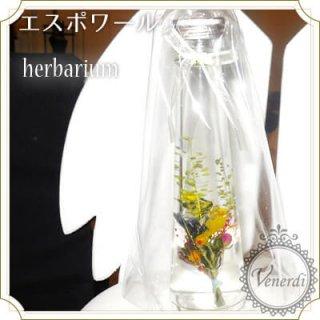 ハーバリウム ブーケ/花束