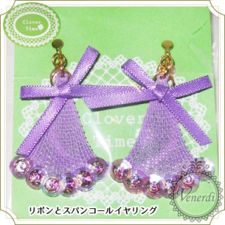 リボンとスパンコールイヤリング 紫