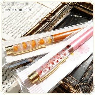 ハーバリウムペン ジェル 乙女 (替え芯つき)