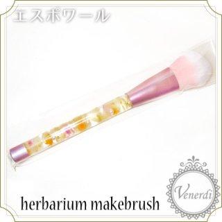 ハーバリウム メイクブラシ(L)
