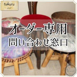 【スツールオーダー専用】tukuru woodwork