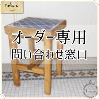 【タイルスツールオーダー専用】tukuru woodwork