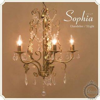 【web限定】ノックダウン シャンデリア Sophia 5灯(LED対応)