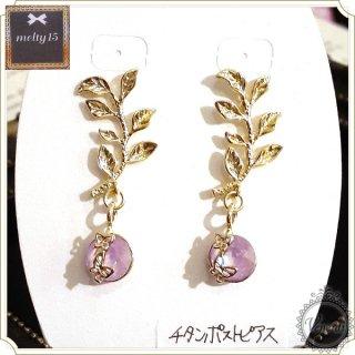 バタフライ チタンポストピアス Lavender
