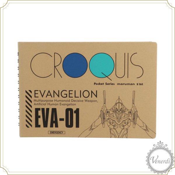 クロッキーブック EVA-01